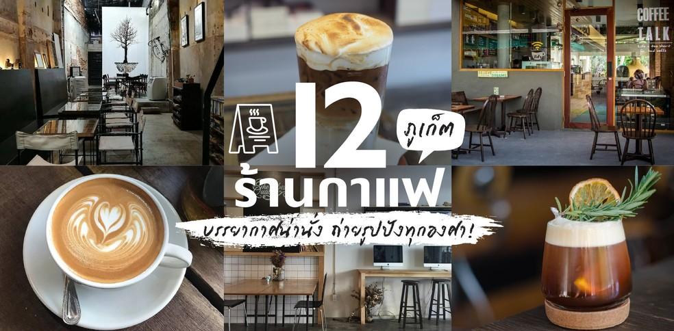 12 ร้านกาแฟภูเก็ต